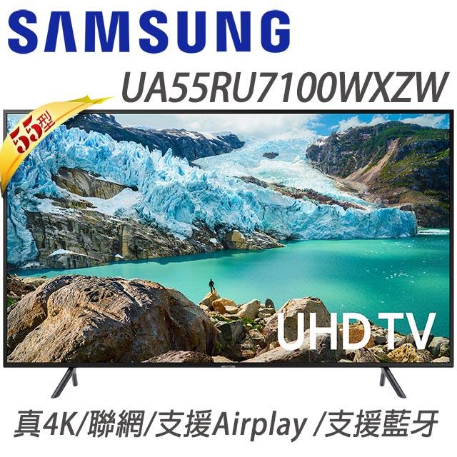 SAMSUNG三星 55吋 4K 智慧連網液晶電視(UA55RU7100WXZW)