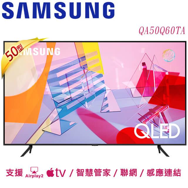 Samsung三星 50吋 液晶電視 QA50Q60TAWXZW
