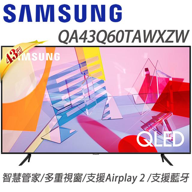 SAMSUNG三星43吋 4K HDR QLED量子聯網液晶電視(QA43Q60TAWXZW)
