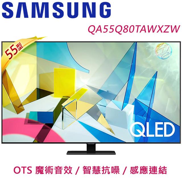 Samsung三星 55吋 QLED 4K量子電視 QA55Q80TAWXZW