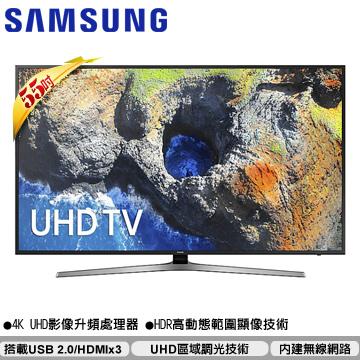 SAMSUNG 55吋UHD電視UA55MU6100WXZW