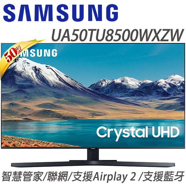 SAMSUNG三星 50吋 4K HDR智慧連網液晶電視(UA50TU8500WXZW)