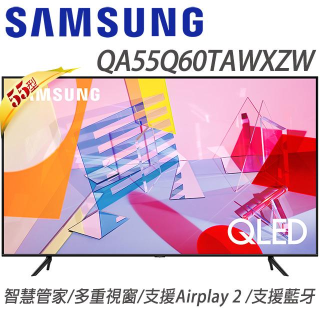 SAMSUNG三星55吋 4K HDR QLED量子聯網液晶電視(QA55Q60TAWXZW)