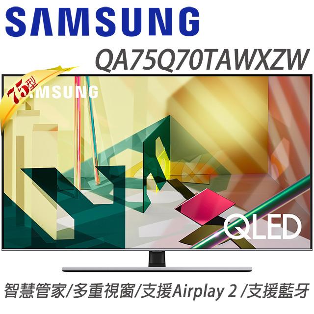 SAMSUNG三星75吋 4K HDR QLED量子聯網液晶電視(QA75Q70TAWXZW)