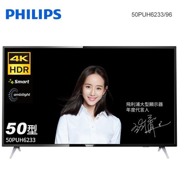 PHILIPS 50PUH6233/96 (50型) 多媒體液晶顯示器