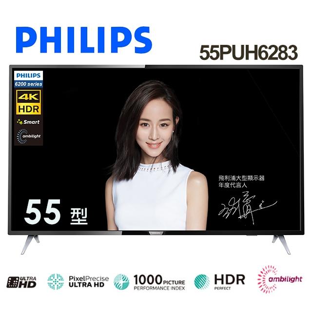 PHILIPS飛利浦 55型 4K HDR 慧聯網液晶顯示器55PUH6283