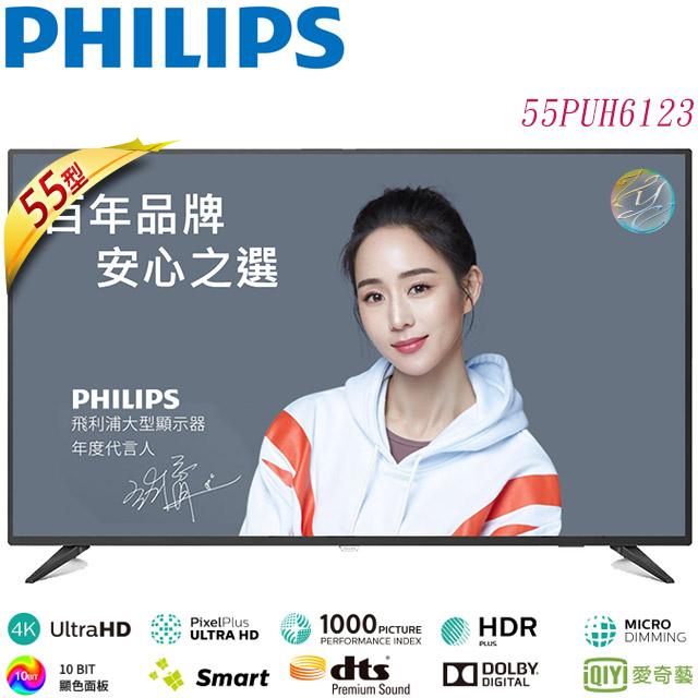 PHILIPS 55吋 液晶顯示器 55PUH6123/96