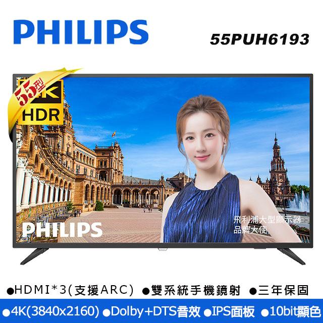 PHILIPS 55PUH6193 (55型 4K)多媒體液晶顯示器