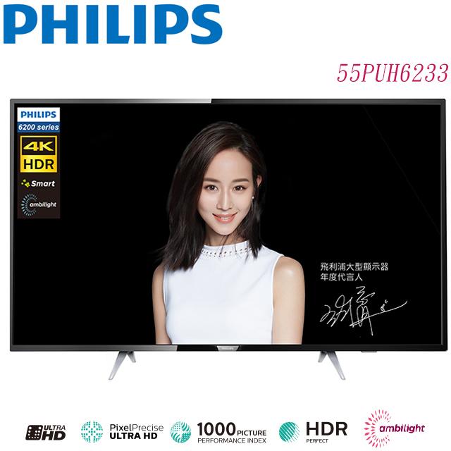 PHILIPS 55吋 液晶顯示器 55PUH6233/96+視訊盒PTA6255