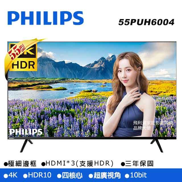 【PHILIPS飛利浦】55吋 4K HDR 全面屏 聯網多媒體液晶顯示器 55PUH6004