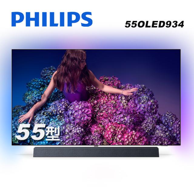 PHILIPS 55型4K OLED液晶顯示器 55OLED934