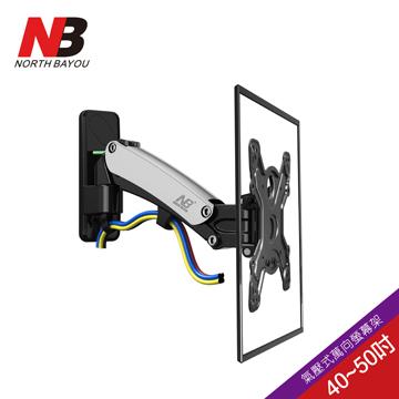 【NB】40-50吋氣壓式液晶螢幕壁掛架/F350
