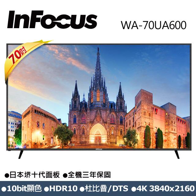 【Infocus】70吋 4K智慧連網液晶顯示器 WA-70UA600+TXPD05視訊盒