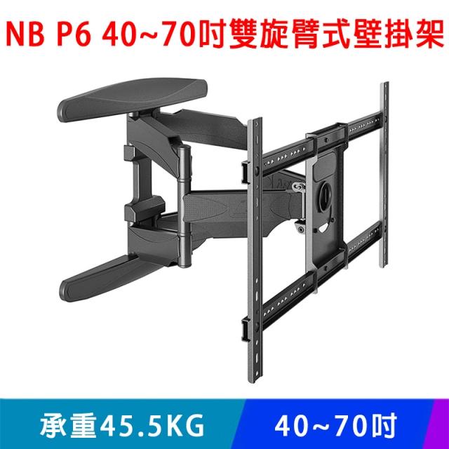 【EC】NB P6 40~70吋 雙旋臂式壁掛架/液晶電視壁掛架/可調角度/手臂式壁掛架(10-316-03)