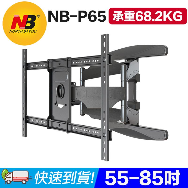 NB P65 55-85吋 雙旋臂電視壁掛架 六臂承重68.2KG(10-313-01)