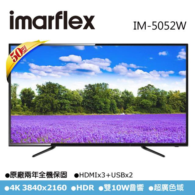 imarflex 伊瑪 50型4K聯網多媒體液晶顯示器  IM-5052W