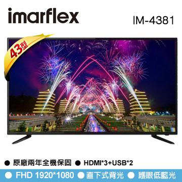 imarflex 伊瑪 43型多媒體液晶顯示器 IM-4381