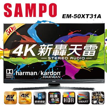 聲寶50型4K UHD 聯網液晶顯示器EM-50XT31A
