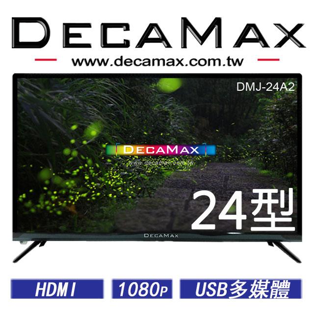 DecaMax 24型多媒體液晶顯示器 (DMJ-24A2)