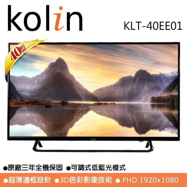 KOLIN 歌林 40吋 液晶顯示器+視訊盒 (KLT-40EE01-BK)