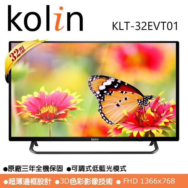 快-KOLIN 歌林32型HD數位液晶顯示器+視訊盒 (KLT-32EVT01)