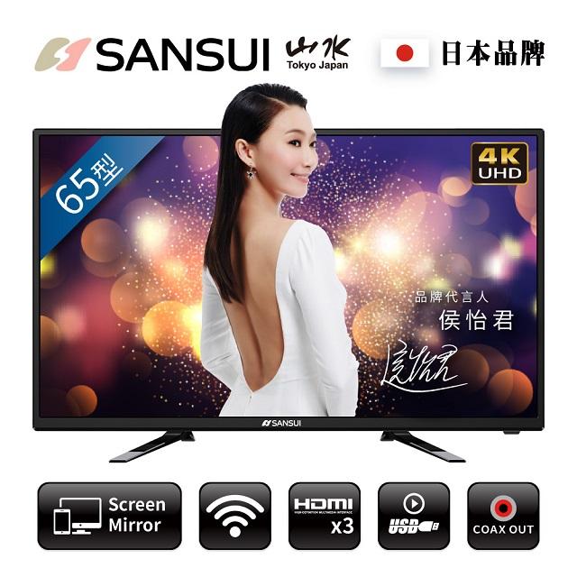 【SANSUI山水】65型4K安卓智慧連網液晶顯示器 SLHD-6580