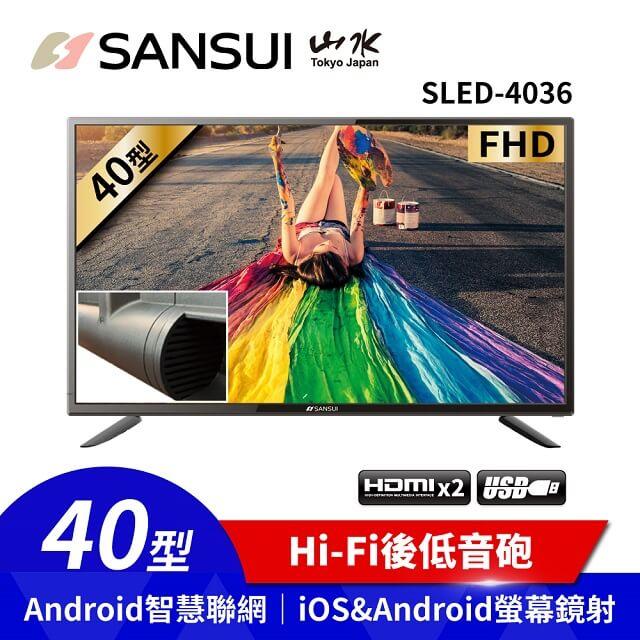 【SANSUI 山水】40型FHD智慧連網後低音砲液晶顯示器 SLED-4036