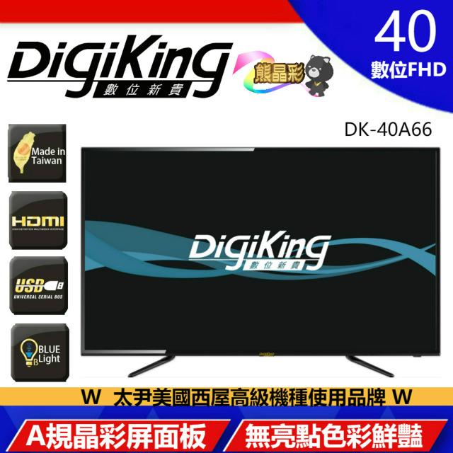 DigiKing數位新貴 40吋 低藍光 FHD LED 數位液晶顯示器(DK-40A66)