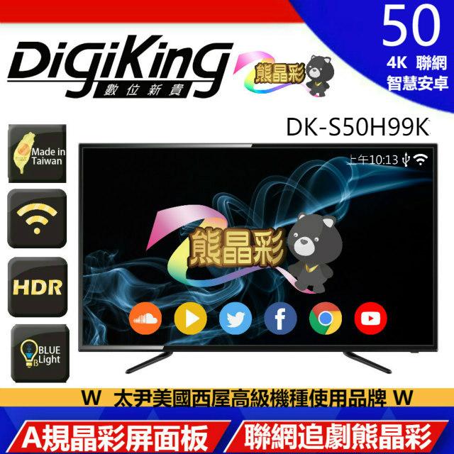 DigiKing數位新貴 50吋 4K HDR 安卓智慧連網 數位液晶顯示器(DK-S50H99K)