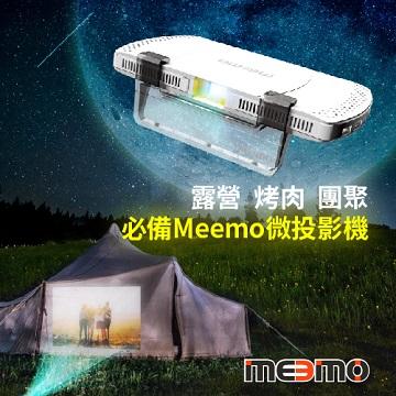 Meemo 雷射微型投影機 ▼最強機能雷射微投▼