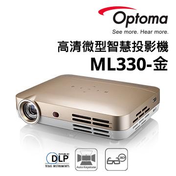 OPTOMA 奧圖碼 ML330 高清微型投影機 閃耀金 公司貨