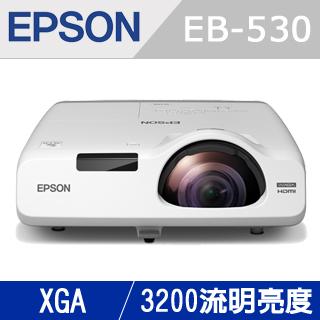 EPSON XGA短距超亮彩投影機 EB-530