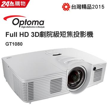 520回饋限量二台瘋狂下殺上網註冊免費三年保固OPTOMA 奧圖碼 Full-HD 3D劇院級短焦投影機 GT1080