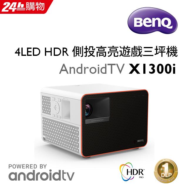 BenQ 4LED 側投高亮遊戲三坪機X1300i