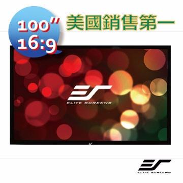 Elite Screens 100吋 16:9 家庭影院固定框架幕-高張力劇院雪白