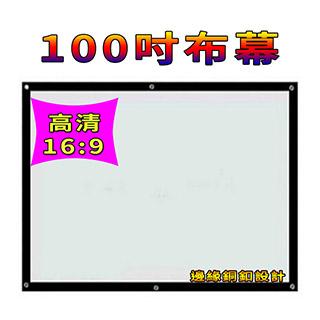超優質100吋投影機高清布幕