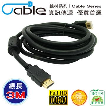 Cable 高優質 HDMI  影音傳輸線 (3M)
