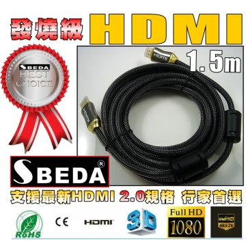 發燒級SBEDA HDMI2.0版訊號線(1.5米/SBEDA HD2015)