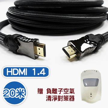 贈 DigiMax DT-3D11 負離子空氣清淨對策器20米 1.4版 編織 高速傳輸 HDMI線 支援3D顯示 24K鍍金接頭 頂級純銅粗線24AWG