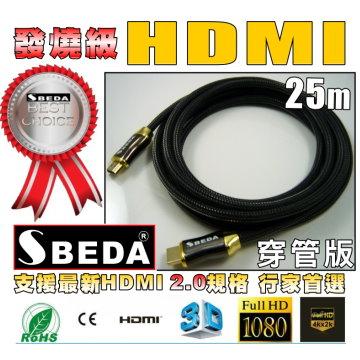 發燒級SBEDA HDMI2.0版訊號線(25米/SBEDA HD2025穿管版)