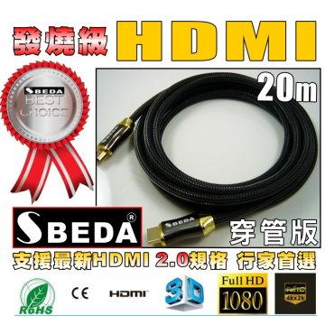 發燒級SBEDA HDMI2.0版訊號線(20米/SBEDA HD2200穿管版)