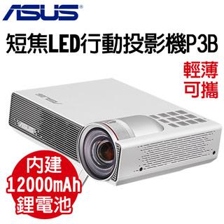 ASUS P3B 短焦LED投影機