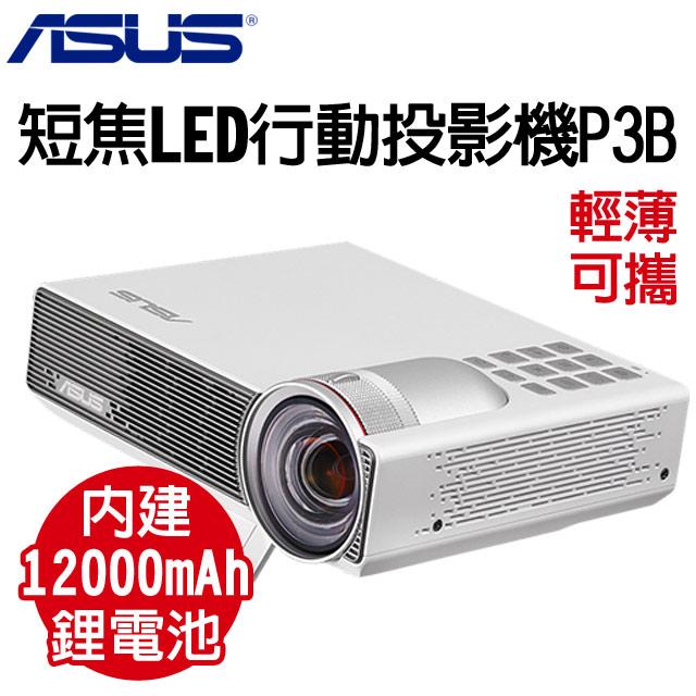 福利品-ASUS P3B 短焦LED投影機