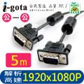 i-gota 極細型VGA高畫質影像傳輸細線 5M(VGA-UFD-005)