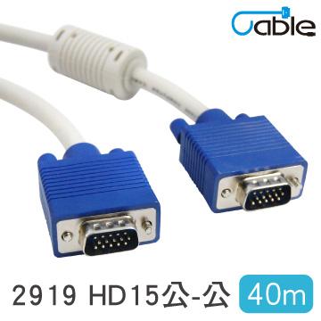 Cable VGA(3+2)顯示器視訊線公-公 40公尺(29HD1515PP40)