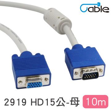 Cable VGA(3+2)顯示器視訊線公-母 10公尺(29HD1515PS10)