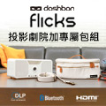 Dashbon Flicks 行動無線藍芽喇叭投影機家庭劇院加專屬包組140WH