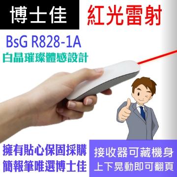 【博士佳】博士佳BsG R828-1A 晃動式簡報筆