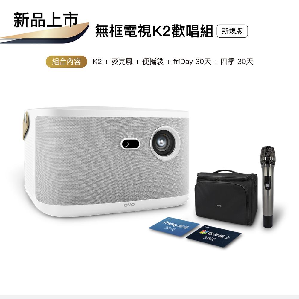 【OVO】無框電視 K2 智慧投影機 [新規版]
