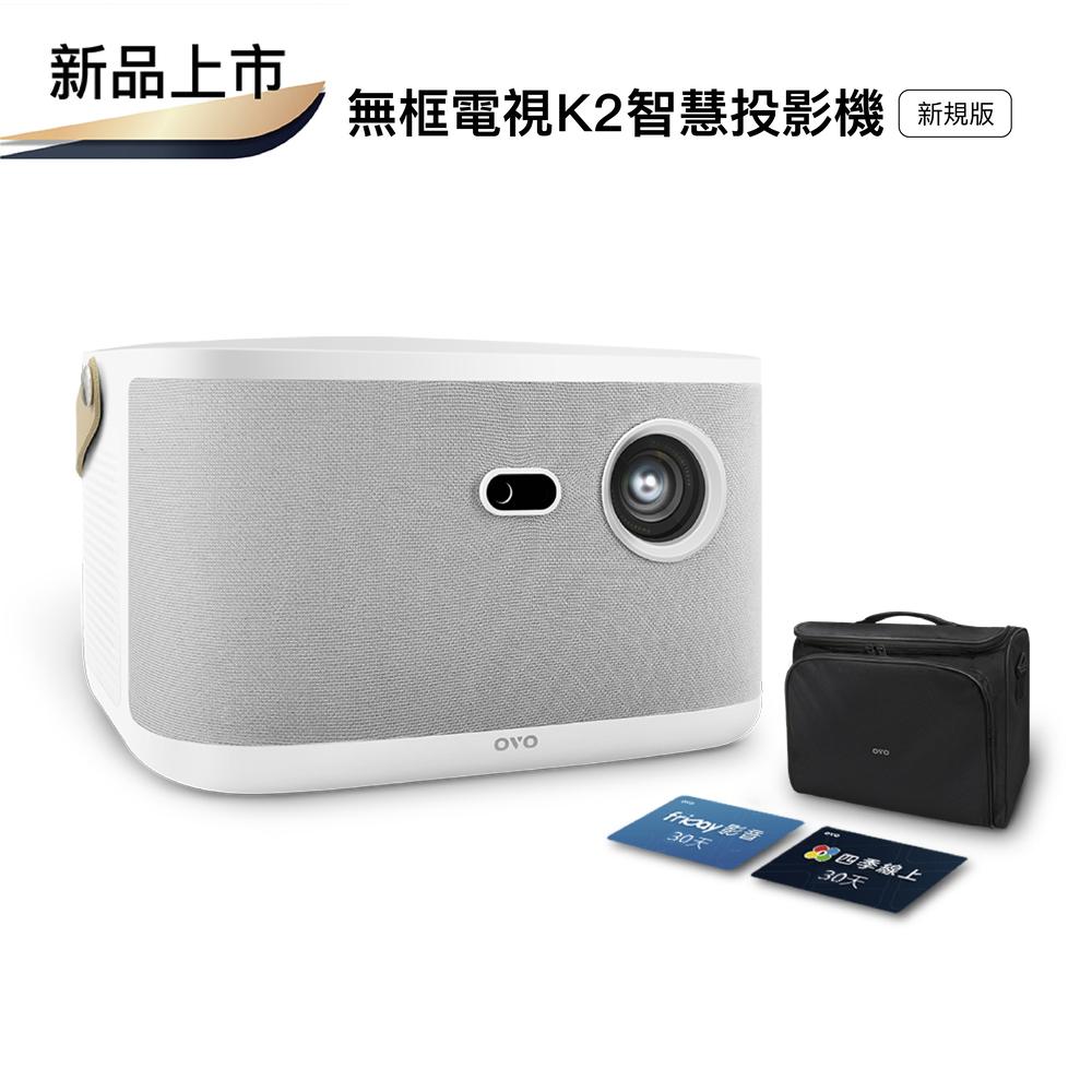 OVO 無框電視 K2 智慧投影機 時尚白